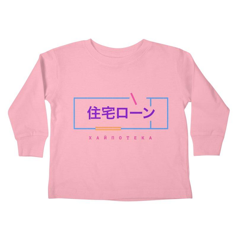 Hypethec Light Kids Toddler Longsleeve T-Shirt by СУПЕР* / SUPER*