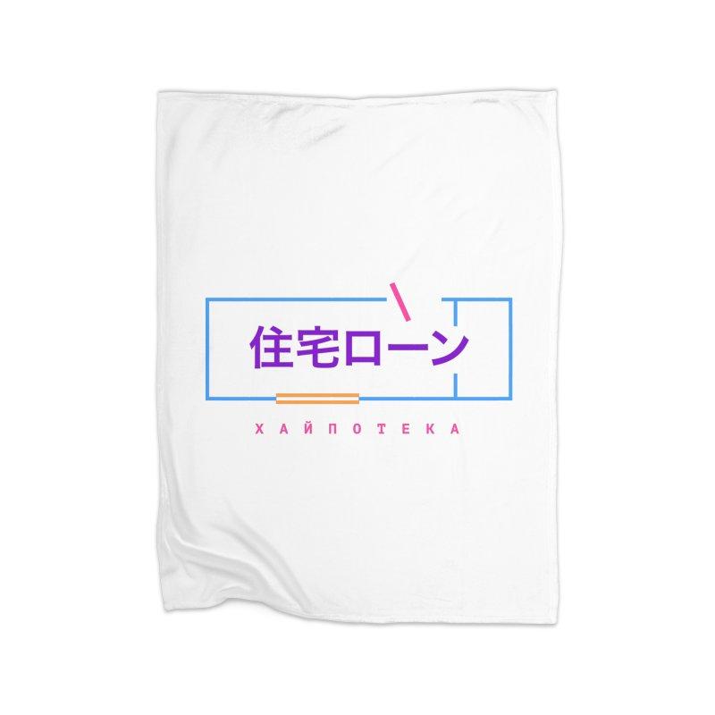 Hypethec Light Home Fleece Blanket Blanket by ゴロキ | GORODKEY | GRDK Clothing