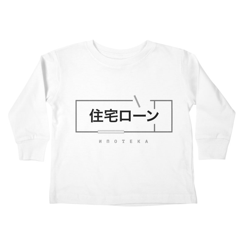 Hypothec Light Kids Toddler Longsleeve T-Shirt by СУПЕР* / SUPER*