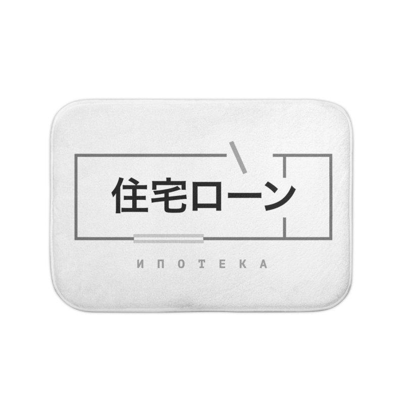 Hypothec Light Home Bath Mat by СУПЕР* / SUPER*