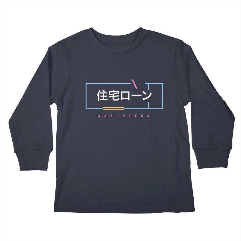Hypethec Dark Kids Longsleeve T-Shirt by СУПЕР* / SUPER*