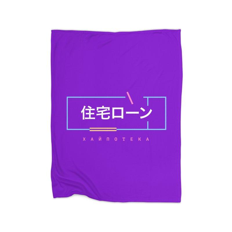 Hypethec Dark Home Fleece Blanket Blanket by ゴロキ | GORODKEY | GRDK Clothing