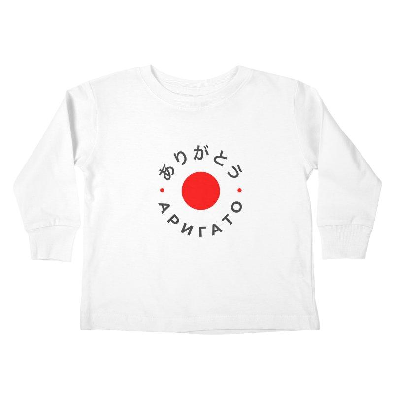 Arigato Kids Toddler Longsleeve T-Shirt by СУПЕР* / SUPER*