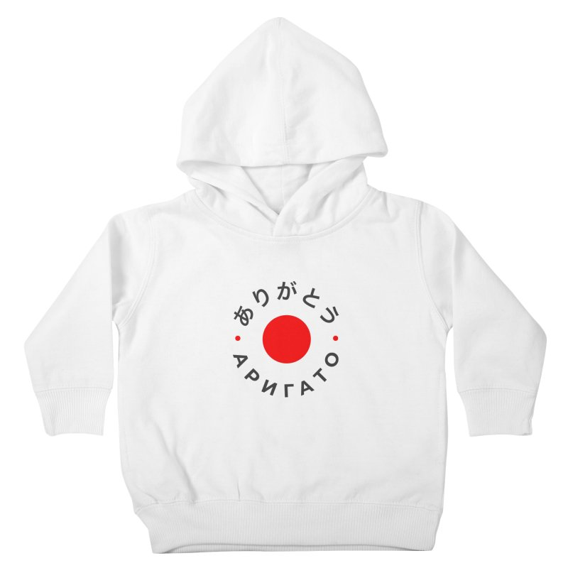 Arigato Kids Toddler Pullover Hoody by СУПЕР* / SUPER*
