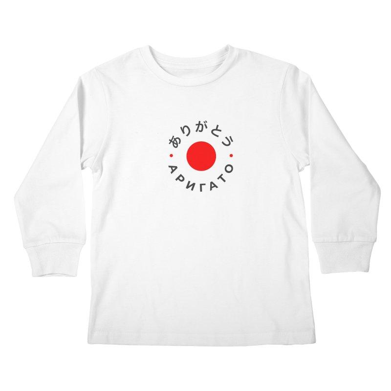 Arigato Kids Longsleeve T-Shirt by СУПЕР* / SUPER*