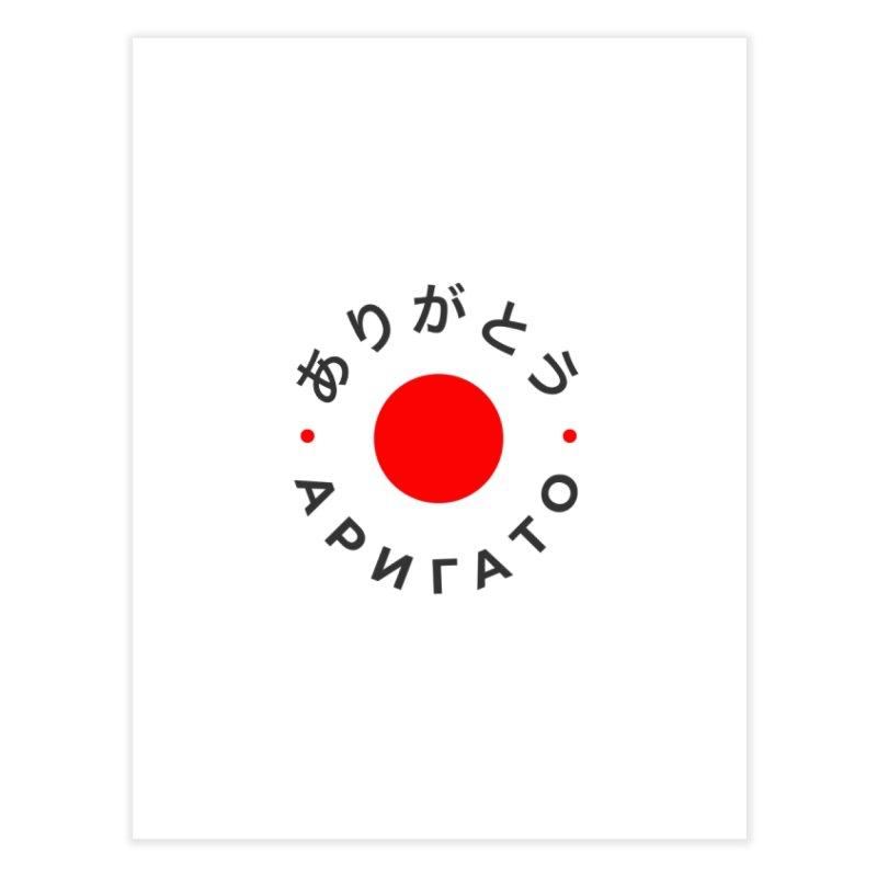 Arigato Home Fine Art Print by СУПЕР* / SUPER*