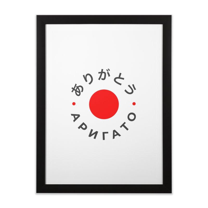 Arigato Home Framed Fine Art Print by СУПЕР* / SUPER*