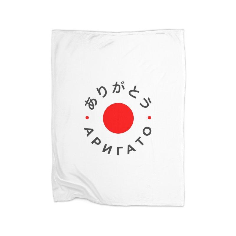 Arigato Home Fleece Blanket Blanket by ゴロキ | GORODKEY | GRDK Clothing