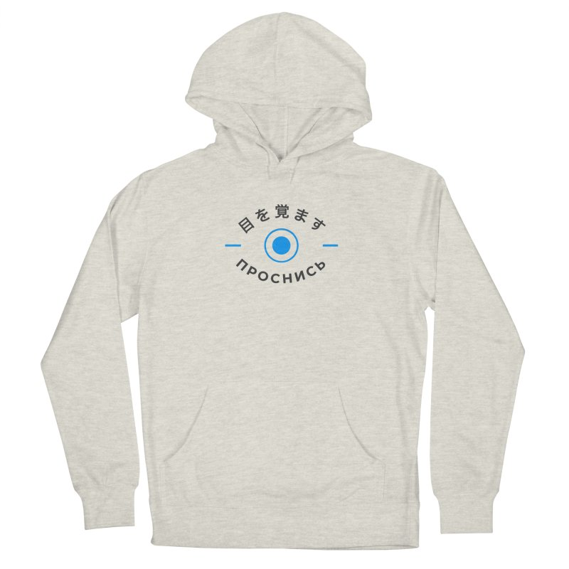 Wake Up Men's French Terry Pullover Hoody by СУПЕР* / SUPER*