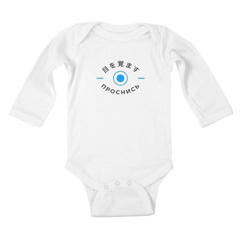 Wake Up Kids Baby Longsleeve Bodysuit by СУПЕР* / SUPER*