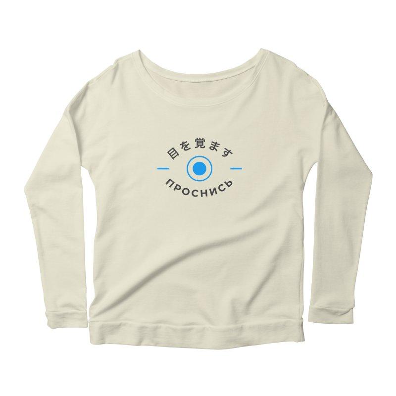 Wake Up Women's Scoop Neck Longsleeve T-Shirt by СУПЕР* / SUPER*