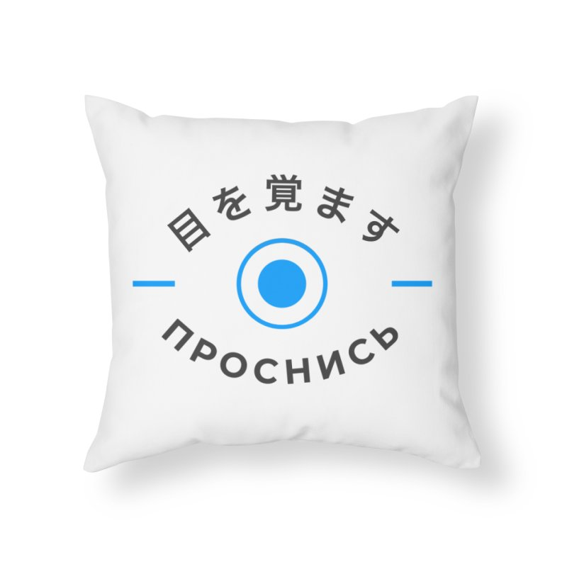 Wake Up Home Throw Pillow by СУПЕР* / SUPER*