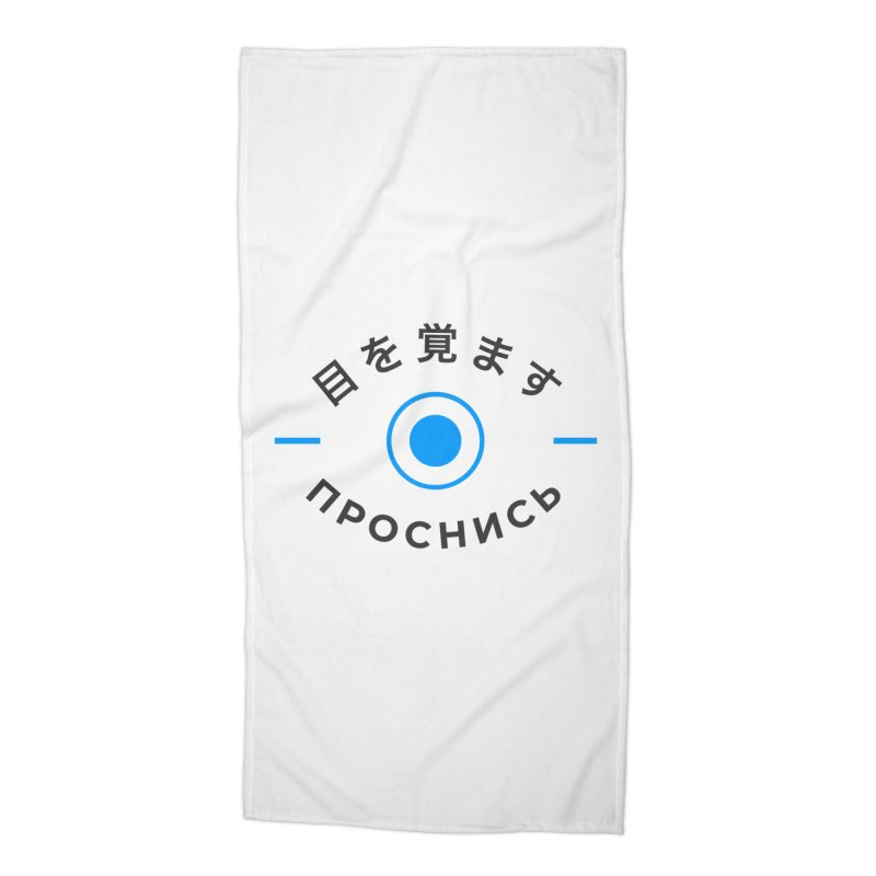 Wake Up Accessories Beach Towel by СУПЕР* / SUPER*