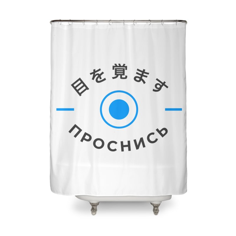 Wake Up Home Shower Curtain by СУПЕР* / SUPER*