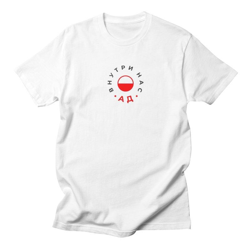 Hell Women's Regular Unisex T-Shirt by СУПЕР* / SUPER*