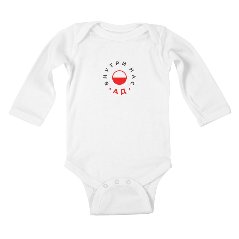 Hell Kids Baby Longsleeve Bodysuit by СУПЕР* / SUPER*