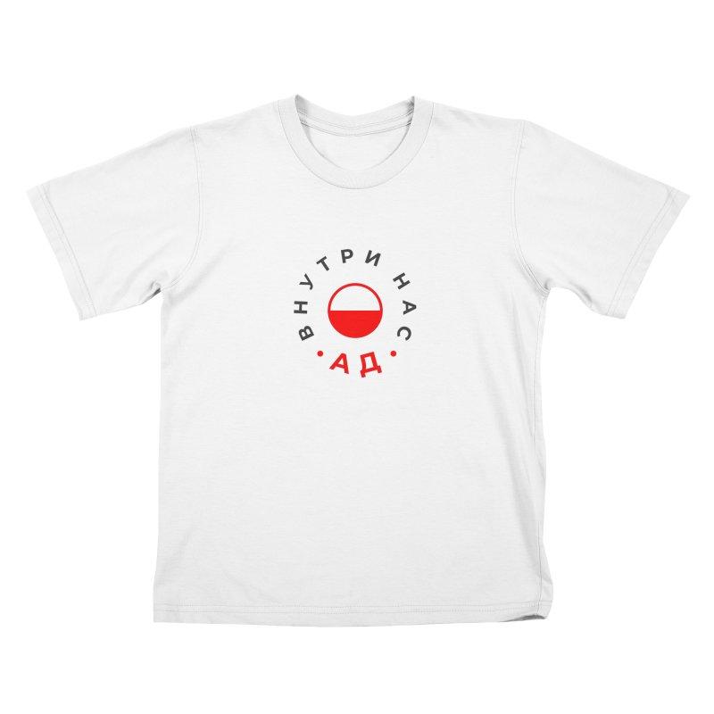 Hell Kids T-Shirt by СУПЕР* / SUPER*