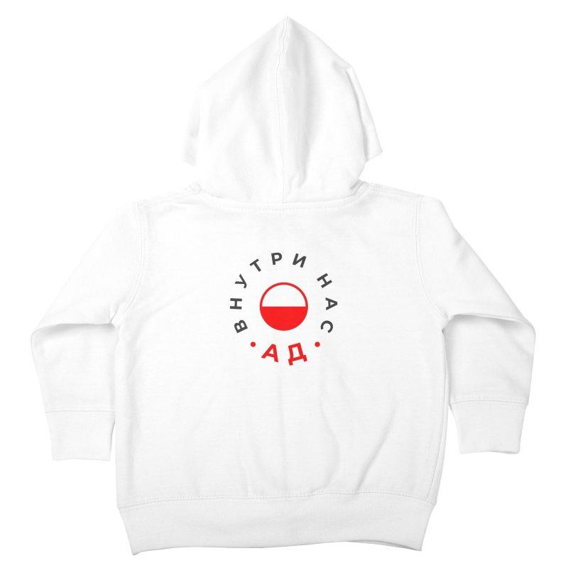Hell Kids Toddler Zip-Up Hoody by СУПЕР* / SUPER*