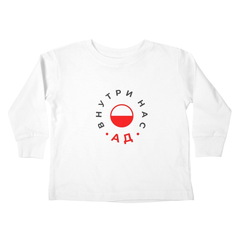 Hell Kids Toddler Longsleeve T-Shirt by СУПЕР* / SUPER*