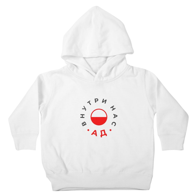 Hell Kids Toddler Pullover Hoody by СУПЕР* / SUPER*