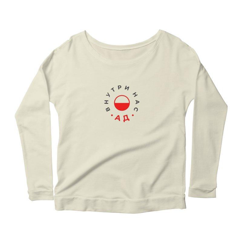 Hell Women's Scoop Neck Longsleeve T-Shirt by СУПЕР* / SUPER*