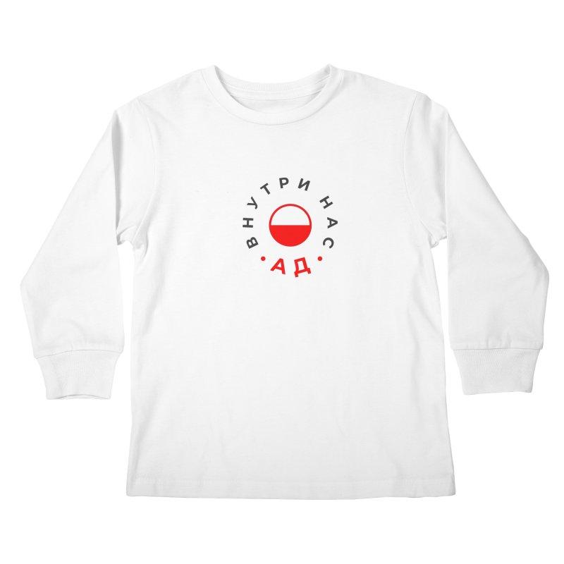 Hell Kids Longsleeve T-Shirt by СУПЕР* / SUPER*