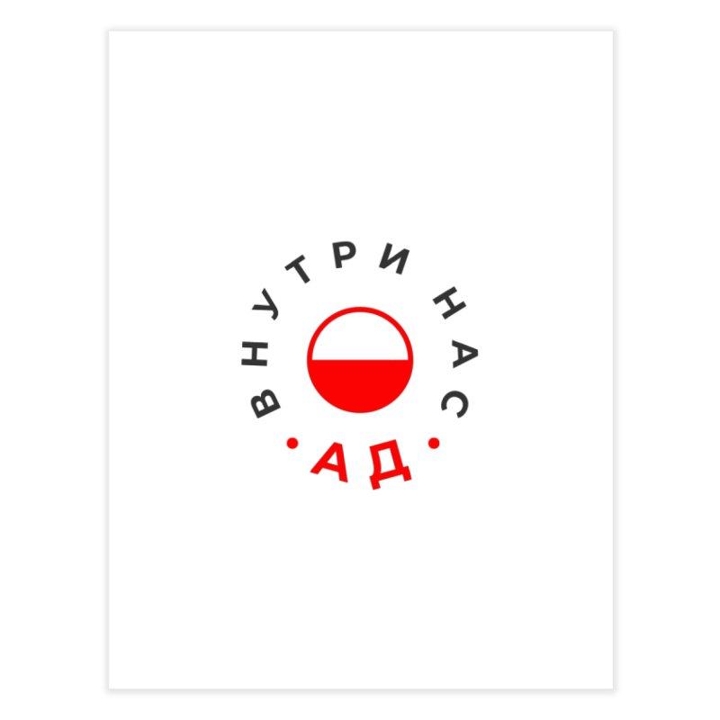 Hell Home Fine Art Print by ゴロキ | GORODKEY | GRDK Clothing