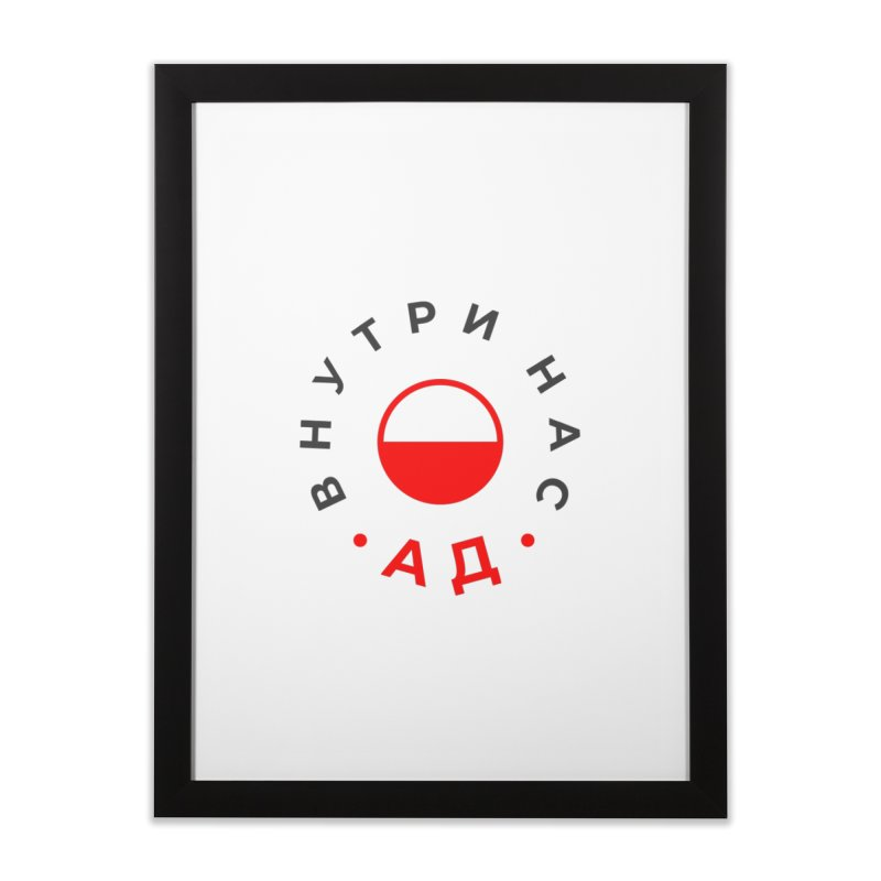 Hell Home Framed Fine Art Print by СУПЕР* / SUPER*