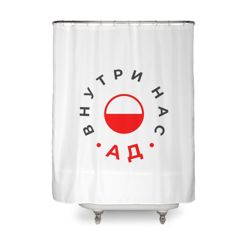 Hell Home Shower Curtain by СУПЕР* / SUPER*