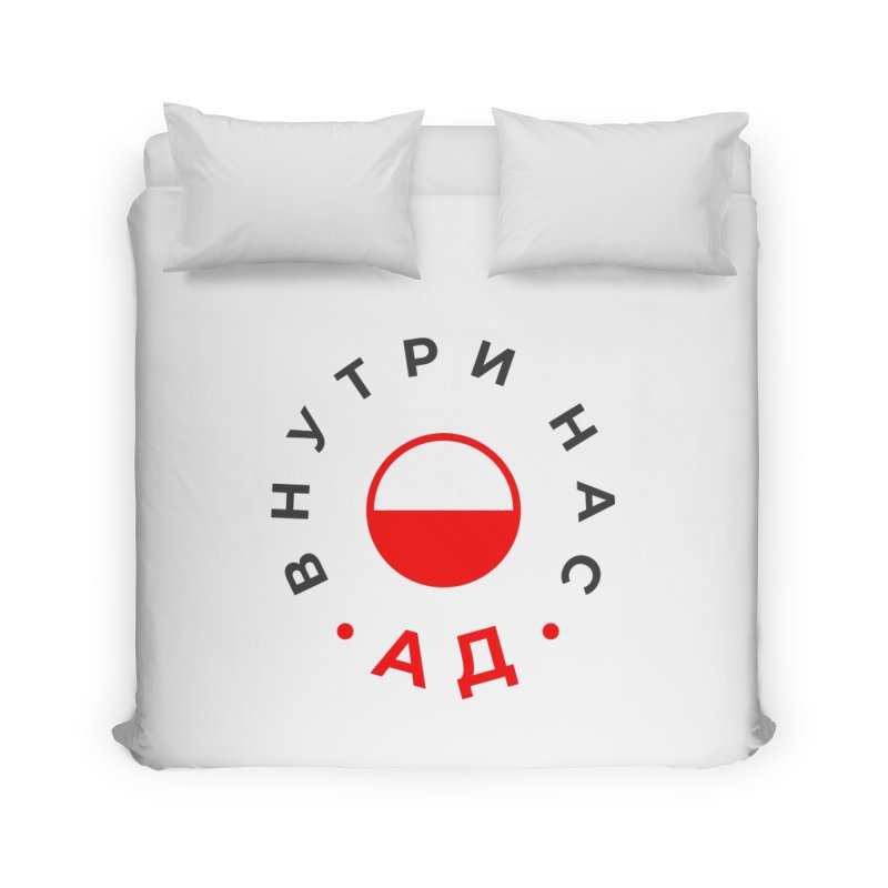 Hell Home Duvet by СУПЕР* / SUPER*