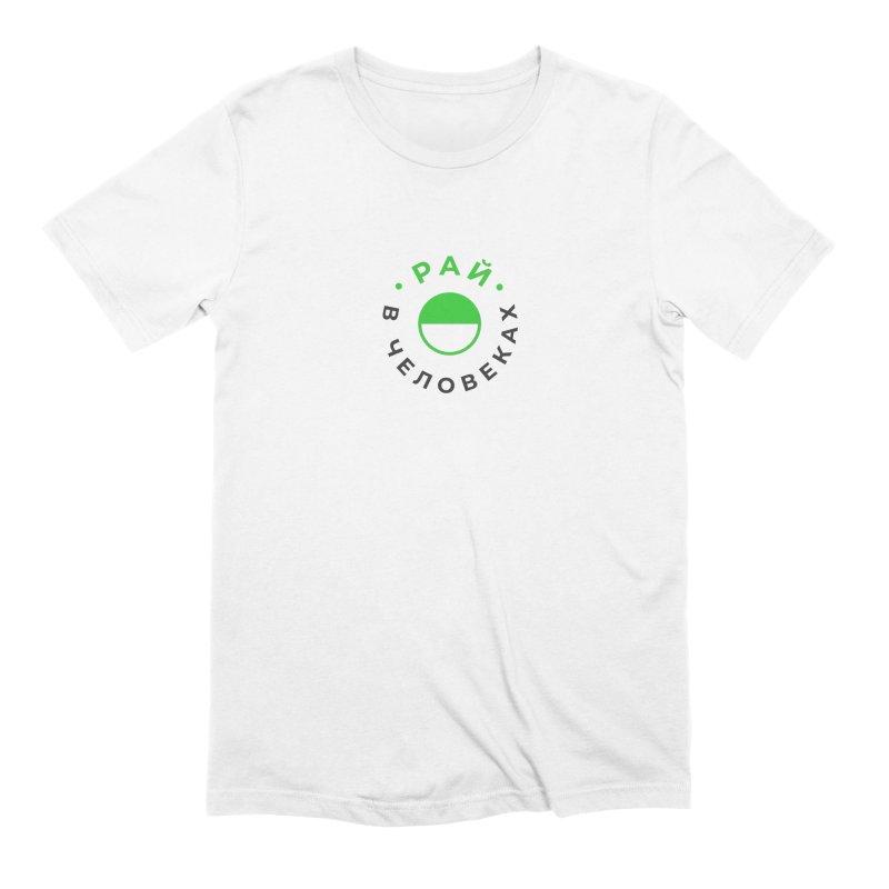 Heaven in Men's Extra Soft T-Shirt White by СУПЕР* / SUPER*