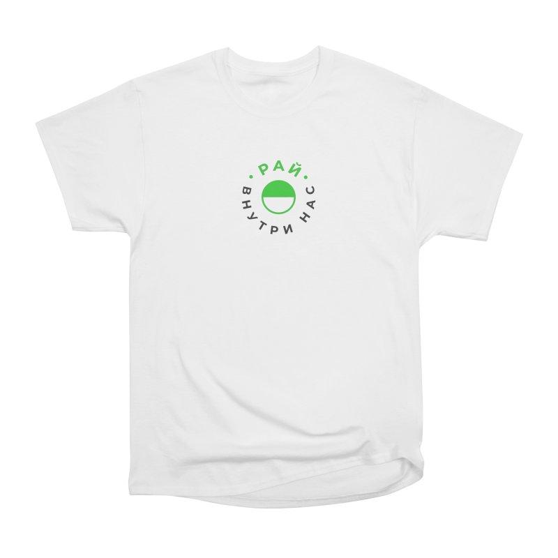 Heaven Women's Heavyweight Unisex T-Shirt by СУПЕР* / SUPER*