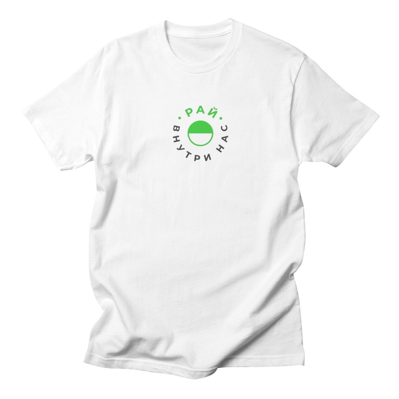 Heaven Women's Regular Unisex T-Shirt by СУПЕР* / SUPER*