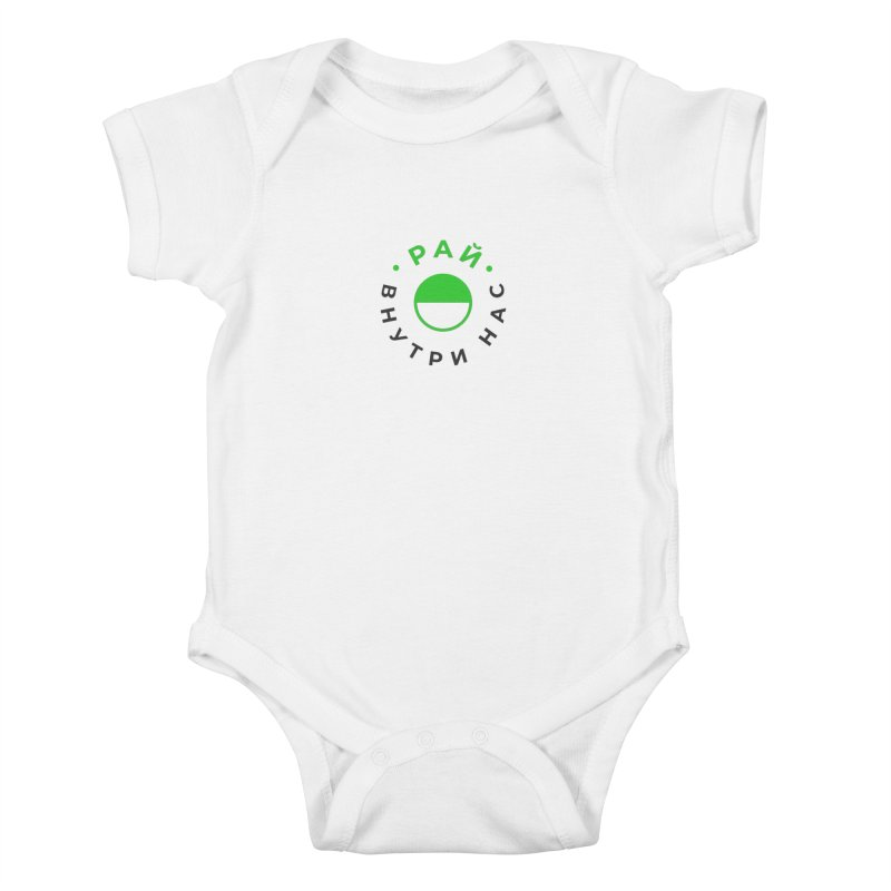 Heaven Kids Baby Bodysuit by СУПЕР* / SUPER*
