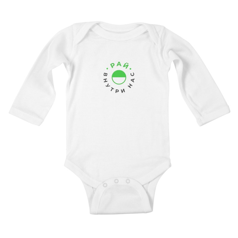 Heaven Kids Baby Longsleeve Bodysuit by СУПЕР* / SUPER*