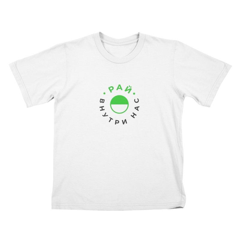 Heaven Kids T-Shirt by СУПЕР* / SUPER*