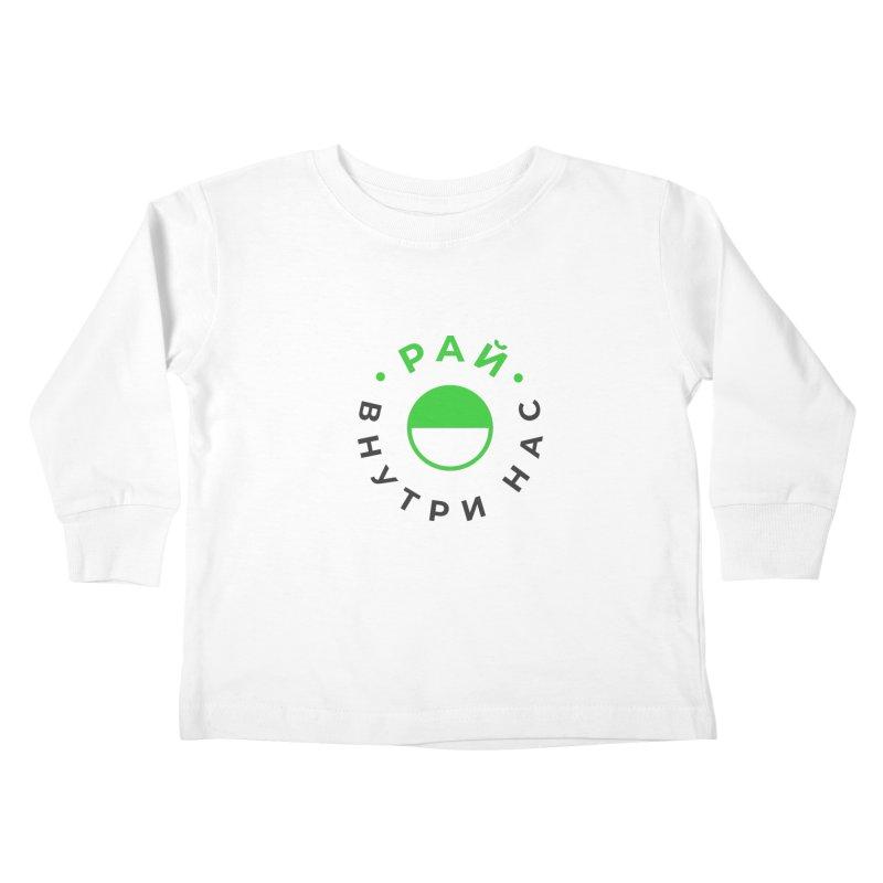 Heaven Kids Toddler Longsleeve T-Shirt by СУПЕР* / SUPER*