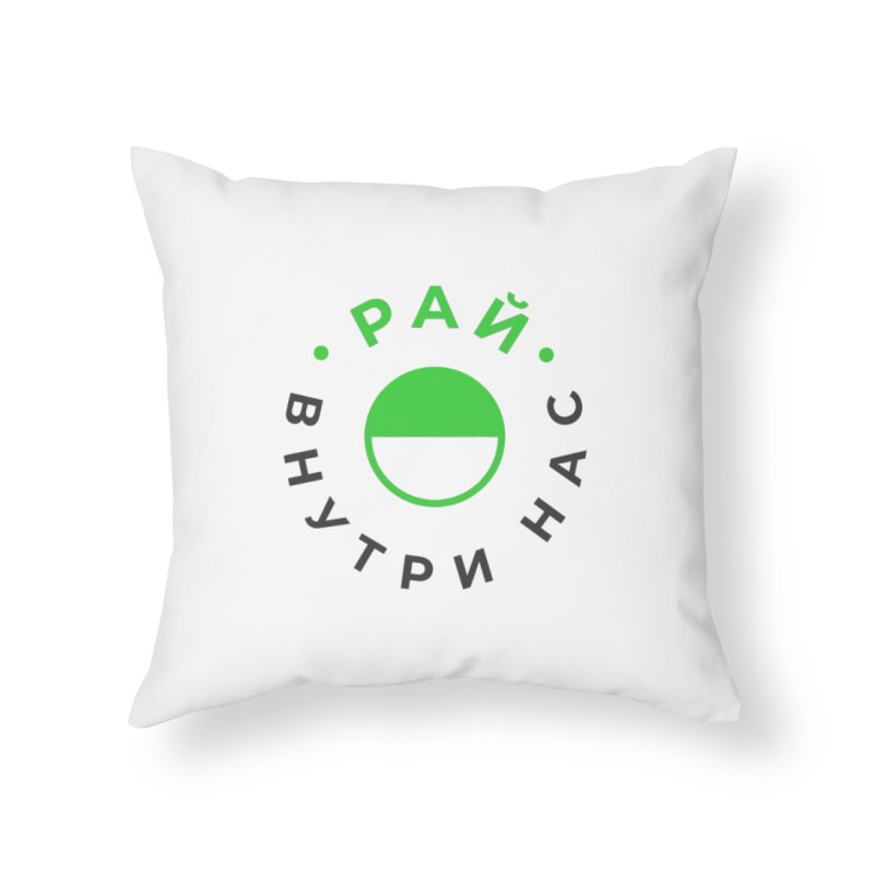 Heaven Home Throw Pillow by СУПЕР* / SUPER*