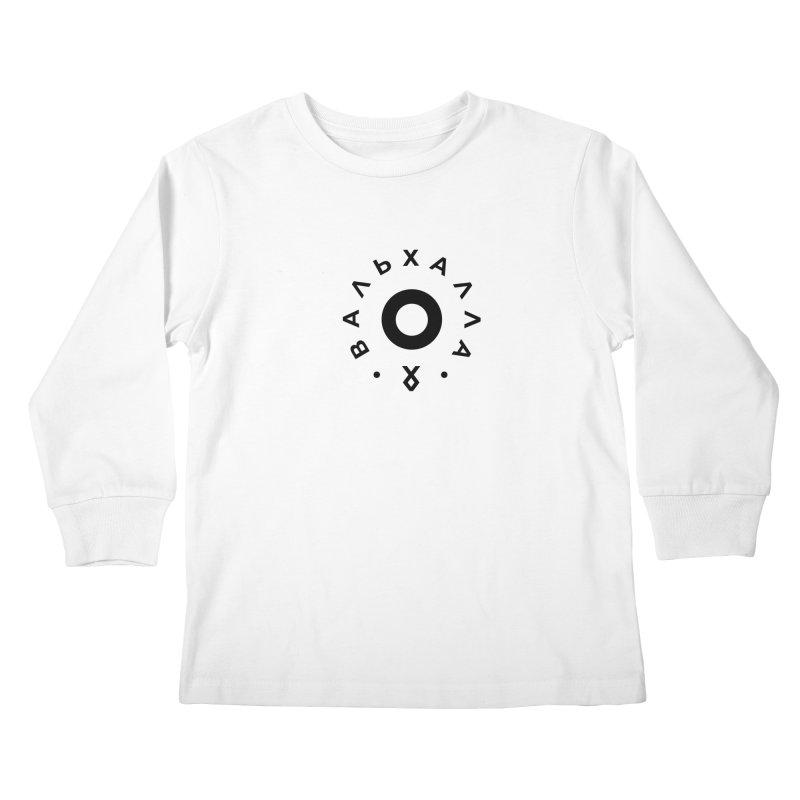 Valhalla Kids Longsleeve T-Shirt by СУПЕР* / SUPER*