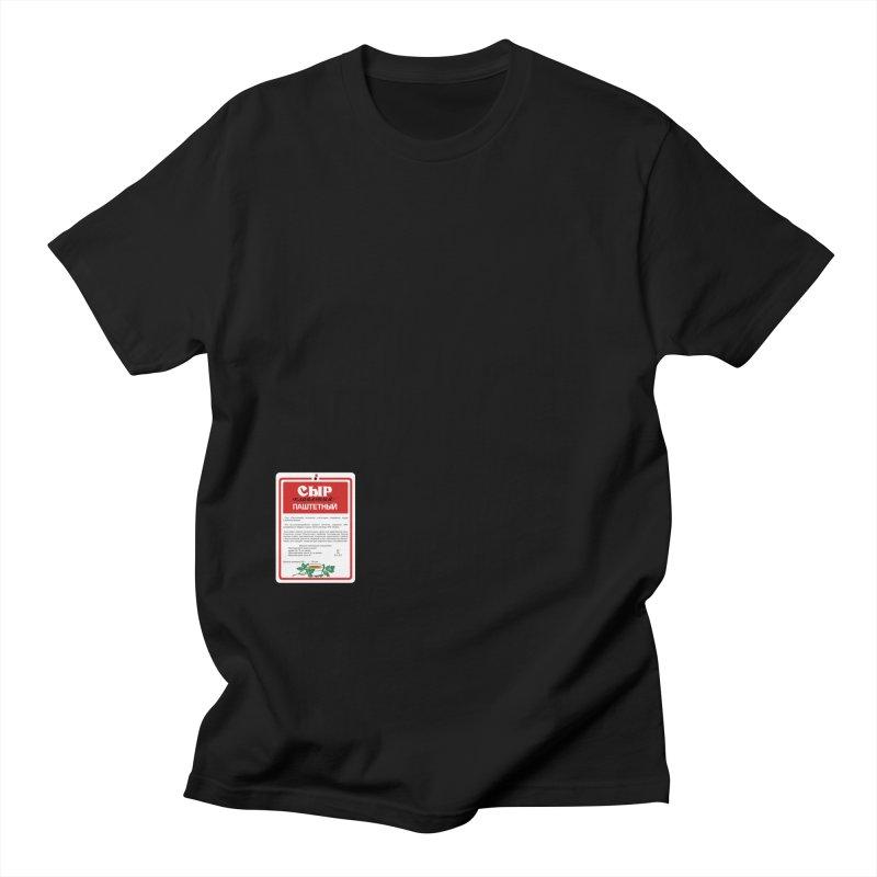 cheese Women's Regular Unisex T-Shirt by ゴロキ | GORODKEY | GRDK Clothing