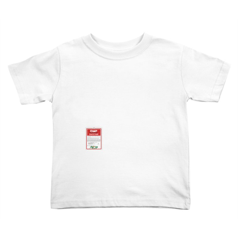 cheese Kids Toddler T-Shirt by ゴロキ | GORODKEY | GRDK Clothing