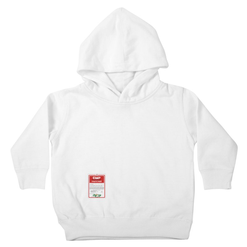 cheese Kids Toddler Pullover Hoody by СУПЕР* / SUPER*
