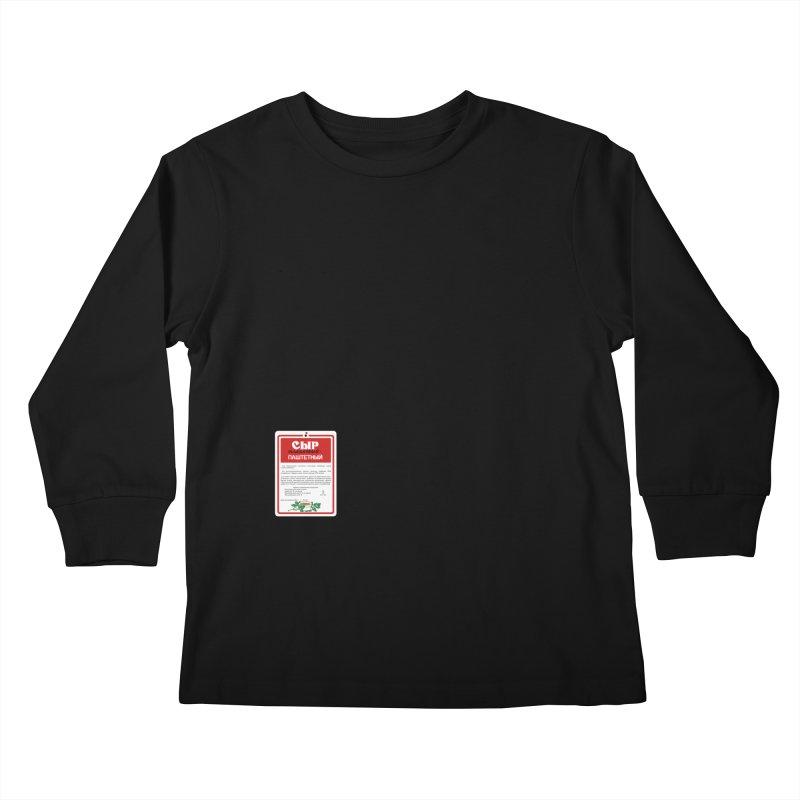 cheese Kids Longsleeve T-Shirt by ゴロキ | GORODKEY | GRDK Clothing