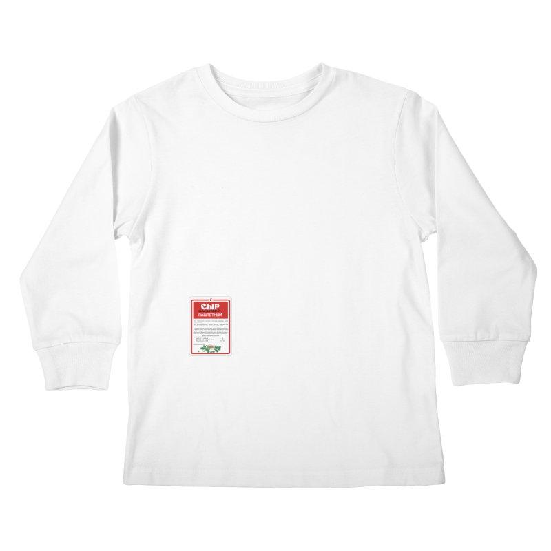cheese Kids Longsleeve T-Shirt by ゴロキ   GORODKEY   GRDK Clothing
