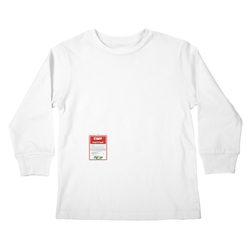 cheese Kids Longsleeve T-Shirt by СУПЕР* / SUPER*