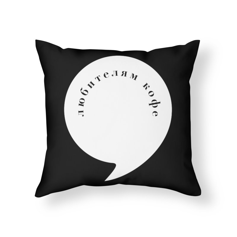 coffee Home Throw Pillow by ゴロキ | GORODKEY | GRDK Clothing