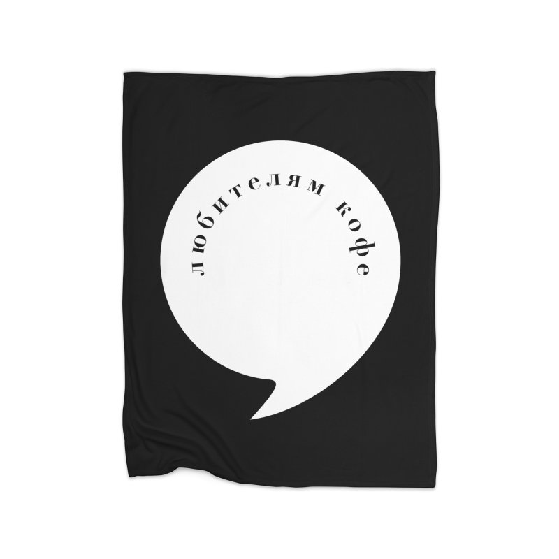 coffee Home Fleece Blanket Blanket by ゴロキ | GORODKEY | GRDK Clothing
