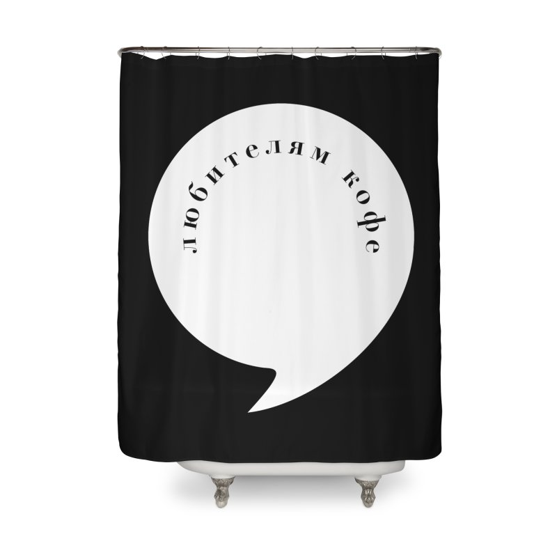 coffee Home Shower Curtain by ゴロキ | GORODKEY | GRDK Clothing