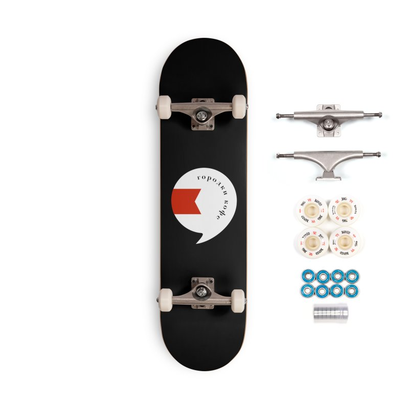 grdk coffee Accessories Complete - Premium Skateboard by ゴロキ | GORODKEY | GRDK Clothing