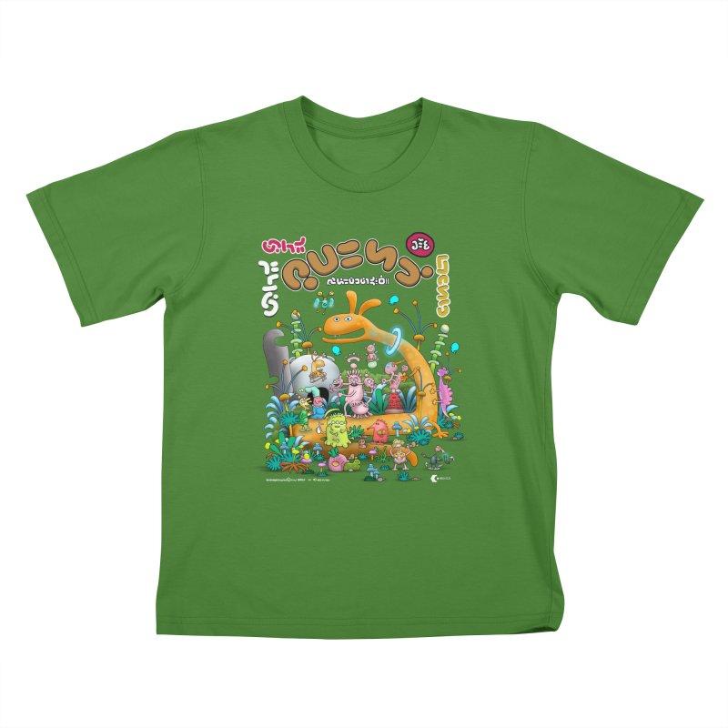Hoorlie Goorlie Kids T-Shirt by superneutrino's Artist Shop
